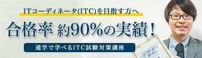 ITコーディネータ(ITC)を目指す方へ 合格率約90%の実績! 通学で学べるITC試験対策講座