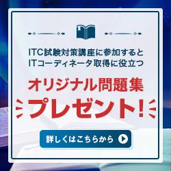 ITC試験対策講座に参加するとITコーディネータ取得に役立つオリジナル問題集プレゼント! 申し込みはこちら